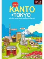 Japan Kanto+Tokyo เที่ยวญี่ปุ่น ฉบับตะลุยภูมิภาคคันโตและกรุงโตเกียว