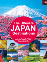 The Ultimate JAPAN Destinations
