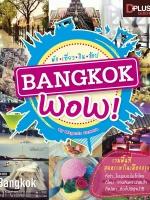 Bangkok Wow พัก เที่ยว กิน ช้อป