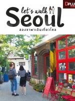 Let's Walk Seoul สองขาพาเดินเที่ยวโซล