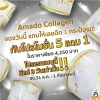 Amado P-collagen Tripeptide (อมาโด้คอลลาเจน) ขนาด 110,000 mg. 5 กระป๋อง แถม 1 กระป๋อง