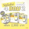 Amado Shireru (อมาโด้ชิเรรุ) อมาโด้ชามะนาว 4 กล่อง แถม 2 กล่อง