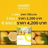 Amado Shireru (อมาโด้ชิเรรุ) อมาโด้ชามะนาว 6 กล่อง แถม 2 กล่อง
