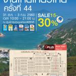 งานไทยเที่ยวไทย ครั้งที่ 44