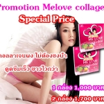 Melove Collagen 2in1