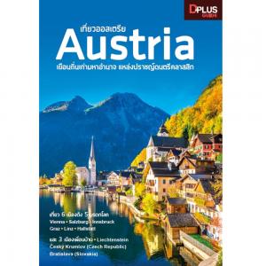 เที่ยวออสเตรีย Austria เยือนถิ่นเก่ามหาอำนาจ แหล่งปราชญ์ดนตรีคลาสสิก