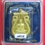 หลวงพ่อคูณ เหรียญฉลุเลื่อนสมณศักดิ์ รุ่นพุทธคูณสยาม เนื้อทองระฆัง เลขสามหลัก ๗๙๕ สภาพซีลเดิมๆ พร้อมกล่อง thumbnail 1