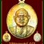 เหรียญหล่อรุ่นแรก เนื้อทองฝาบาตร พระอาจารย์ภูไทย thumbnail 1