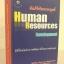 คัมภีร์พัฒนามนุษย์ (Human Resources Development) thumbnail 1
