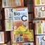 Aura Bio Vitamin C 1,000 mg ออร่า ไบโอซี หน้าใส สุขภาพดี มีออร่า ส่ง 120 บาท thumbnail 7
