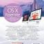 คู่มือ Mac OS X Yosemite ฉบับสมบูรณ์ thumbnail 29