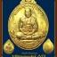 เหรียญปั้ม รุ่นแรก หลังเรียบจารมือโดยพระอาจารย์ภูไทย thumbnail 1