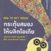 กระตุ้นสมองให้ผลิตไอเดีย (How to get ideas) [mr01]