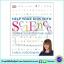 DK : Carol Vorderman : Helps Your Kids with SCIENCE : คู่มือการสอนวิทยาศาสตร์เด็ก thumbnail 2