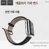 HOCO : Premium Leather Strap Lassic Buckle Watch Band For Apple Watch (38mm) & (42mm)