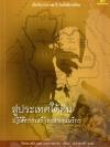 สู่ประเทศใต้ดิน: ปฏิบัติการเสรีไทยสายอเมริกา (Into Siam: Underground Kingdom)