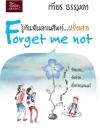รู้ทันสันดานศัพท์ ฝรั่งเศส ฉบับ Forget me not