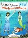 อลีซในทะเลพิศวง Alice in Wondersea
