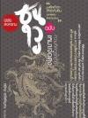 พิชัยสงครามซุนวู ฉบับ ความคิดการทหาร เหมาเจ๋อตุง (ปกแข็ง)