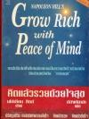 คิดแล้วรวยด้วยใจสุข (Grow Rich with Peace of Mind)