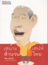 เสนาะเสน่ห์ สำนวนไทย
