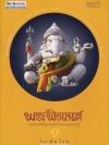 พระพิฆเนศ มหาเทพฮินดู ชมพูทวีปและอุษาคเนย์ (ไมเคิล ไรท)