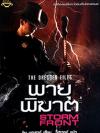 พายุพิฆาต (Storm Front) (The Dresden Files Series #1)