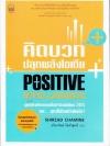 คิดบวกปลุกพลังไอเดีย (Positive Intelligence)