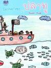 โลกนอกเข่งของปลาทู
