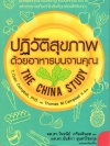 ปฏิวัติสุขภาพ ด้วยอาหารบนจานคุณ (THE CHINA STUDY)