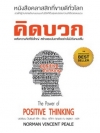 คิดบวก (The Power of positive thinking)