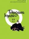 โตคุงาวะ อิเอยาสึ ผู้รวมญี่ปุ่นด้วยกลยุทธ์ยืมพลัง