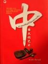 ศาสตร์ศิลป์วัฒนธรรมจีน