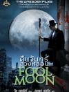 คืนจันทร์ลวงหลอน (Fool Moon) (The Dresden Files Series #2)