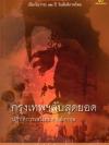 กรุงเทพฯ ลับสุดยอด: ปฏิบัติการเสรีไทยสายอังกฤษ