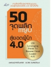50 จุดพลิก สู่ยอดผู้นำ 4.0