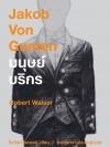 มนุษย์บริกร (Jakob Von Gunten)