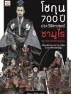 โชกุน 700 ปี ประวัติศาสตร์ซามูไร และรัฐบาลทหารญี่ปุ่น