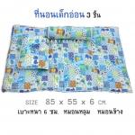 ที่นอนเด็กอ่อน 3ชิ้น หนานุ่ม ซักได้ 85x55x6 cm. -Blue