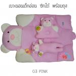 ที่นอนเด็กอ่อน รูปสัตว์ ซักได้ ใหญ่หนานุ่ม พร้อมของเล่นมีเสียง 95x70x8cm. G3 -Pink