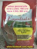 อาหารกระต่าย oxbow สูตรกระต่ายโต ขนาด 4.5KG