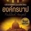 องค์กรบาป (The Fallen Angel) ของ แดเนียล ซิลวา (Daniel Silva) [mr02] thumbnail 1