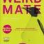 WEIRD MATE สัตว์โลกสัปดน [mr07] thumbnail 1