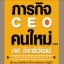 ภารกิจ CEO คนใหม่...ทศ จิราธิวัฒน์ [mr01] thumbnail 1