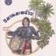 วิมานมะพร้าว (แก้วเก้า) thumbnail 1