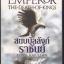 สยบบัลลังก์ราชันย์ (Emperor: The Death of Kings) ของ คอนน์ อิกกัลเดน (Conn Iggulden) thumbnail 1