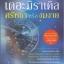 เดอะ มิราเคิล ศรัทธาหรืองมงาย (โดย ทันตแพทย์สม สุจีรา) thumbnail 1