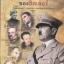 นักวิทยาศาสตร์ของฮิตเลอร์ (Hitler's Scientists) [mr03] thumbnail 1