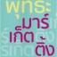 พุทธะมาร์เก็ตติ้ง [mr01] (ของ สม สุจีรา) thumbnail 1