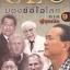 CEO มองซีอีโอโลก ภาค 9 thumbnail 1
